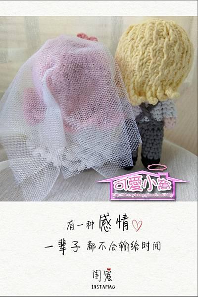 小可愛結婚娃娃-03.jpg