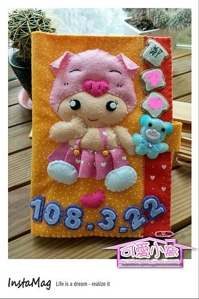 寶寶手冊-豬寶寶-01-1.jpg