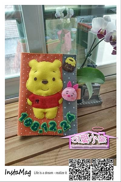 不織布-寶寶手冊-小熊維尼-01-1.jpg