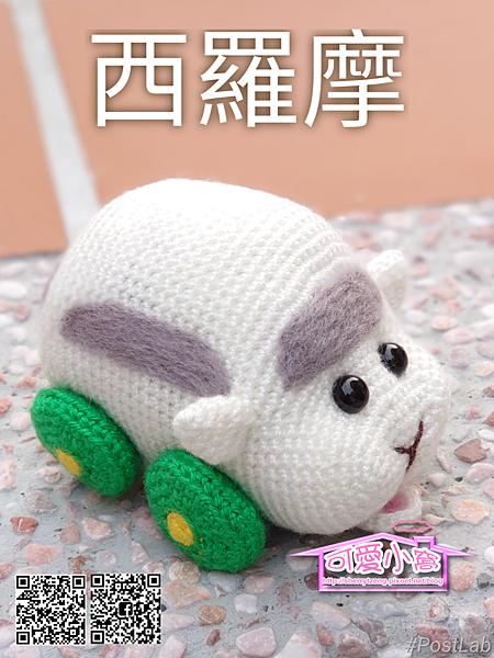 天竺鼠車車-西羅摩-03.png