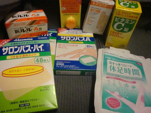 我的戰利品  藥品