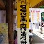 20100905_內灣2.jpg