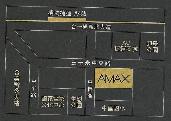 新莊副都心--宏普AMAX