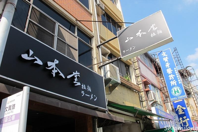 山本堂-01.jpg