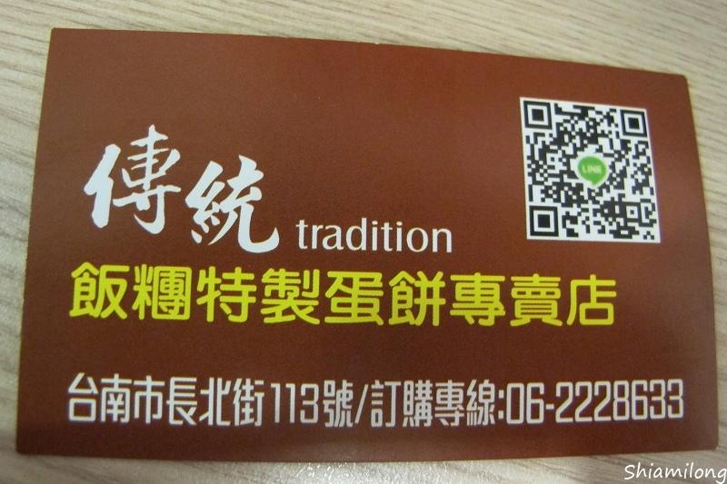 傳統-傳統-11.jpg