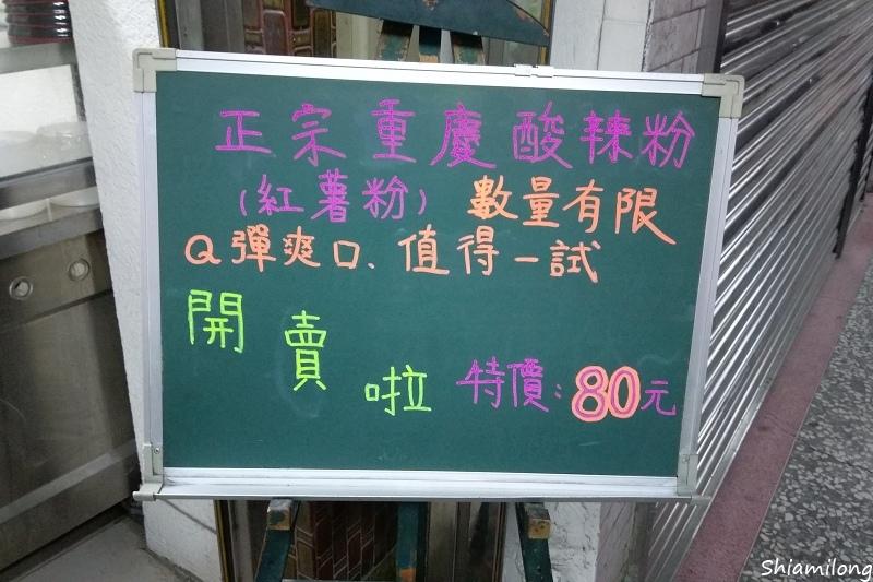 正宗重慶03.jpg