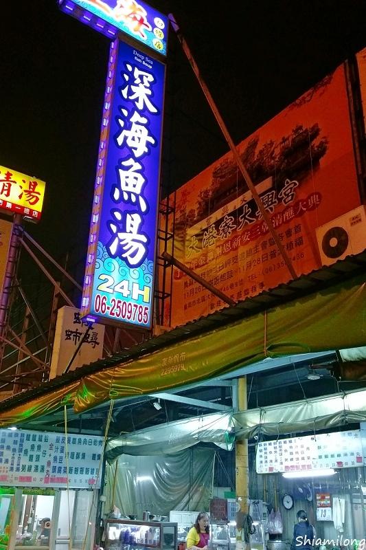 上海深海魚湯-01.jpg