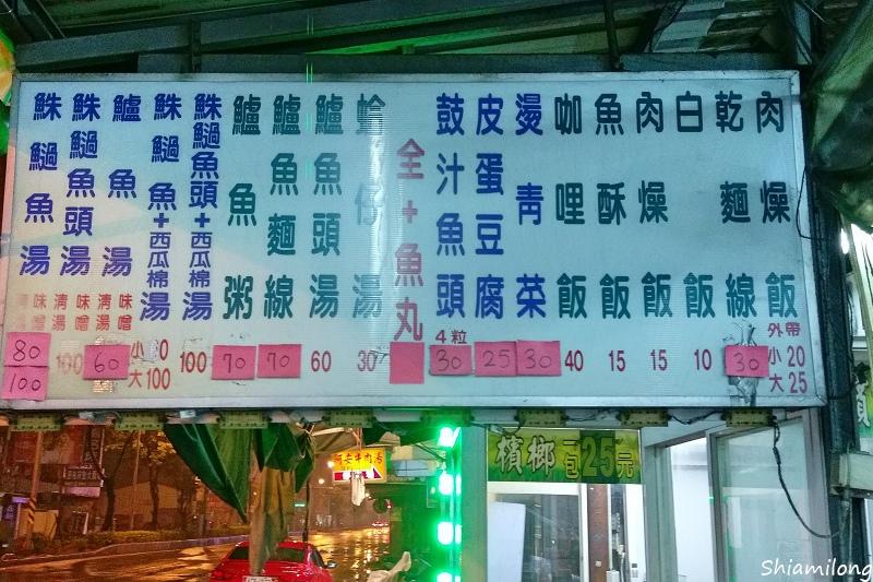 上海深海魚湯-03.jpg