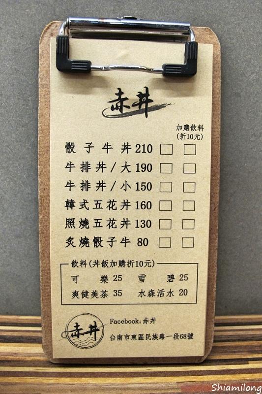 赤丼-09.jpg