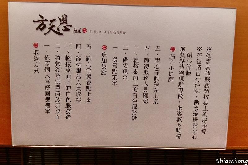 方天恩麵-14.jpg