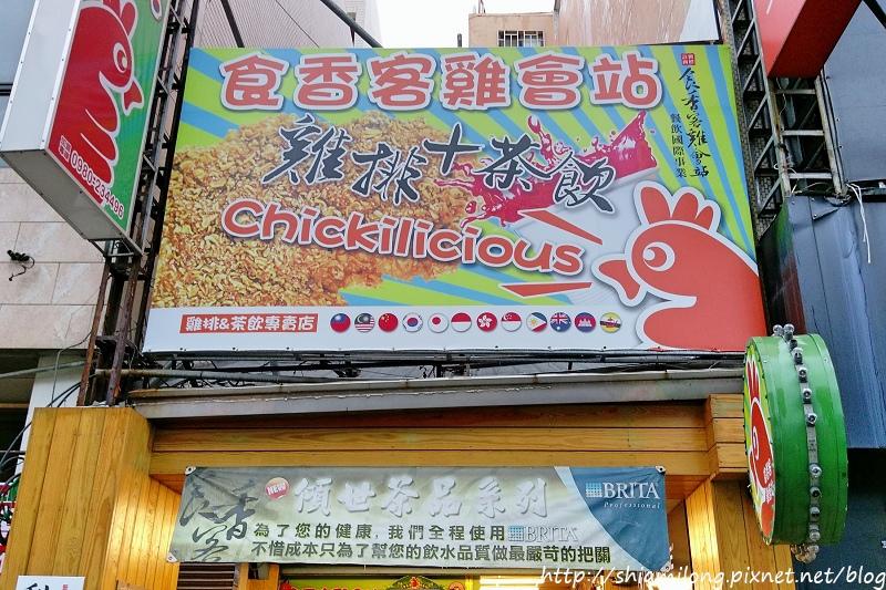 食香客雞會站-01.jpg