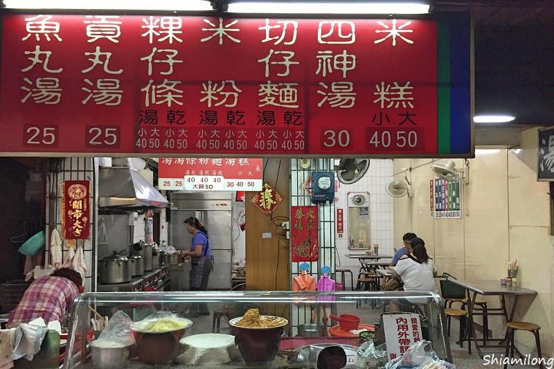 慶南街無名米糕-01.jpg