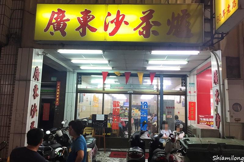 廣東沙茶爐-01.jpg