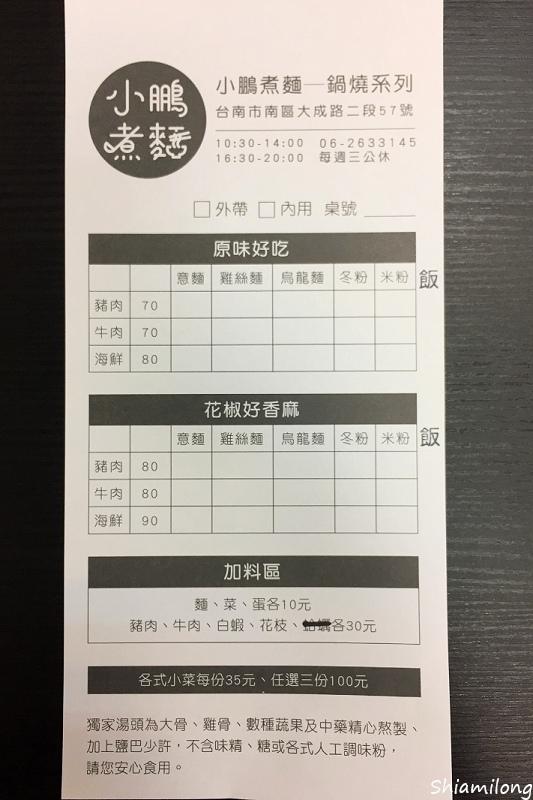 小鵬煮麵-03.jpg