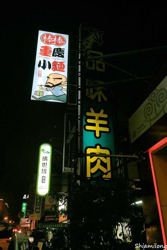 棒棒重慶小麵-01.jpg