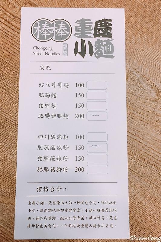 棒棒重慶小麵-11.jpg
