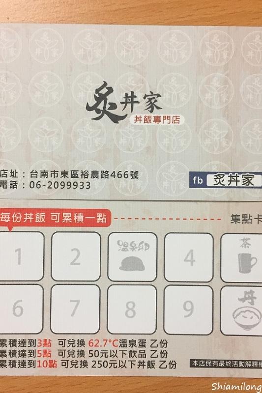 炙丼家-18.jpg