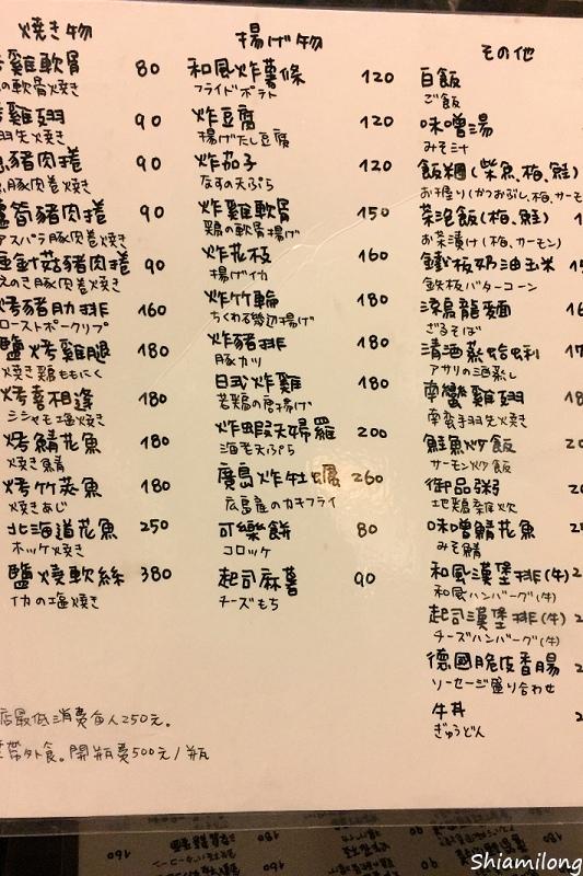 熊日式居酒屋-04.jpg