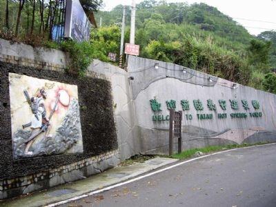 台灣溫泉景點|知名台灣溫泉