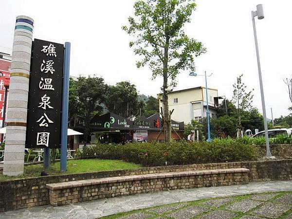 台灣礁溪溫泉|台灣宜蘭溫泉