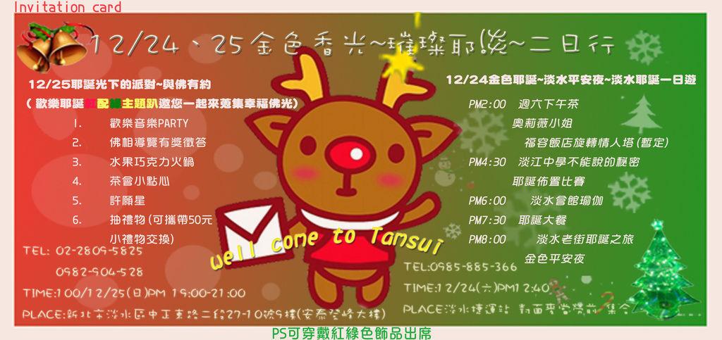 12/25金色香光~璀璨耶誕~二日行