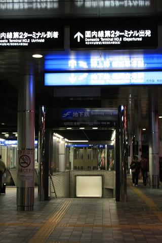 地下鐵入口