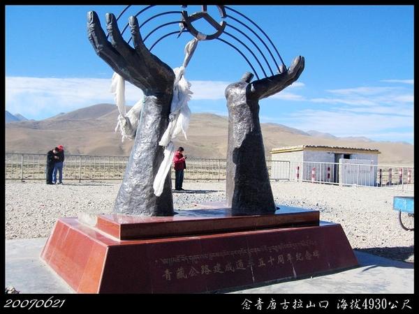 20070621念青唐古拉山口.jpg