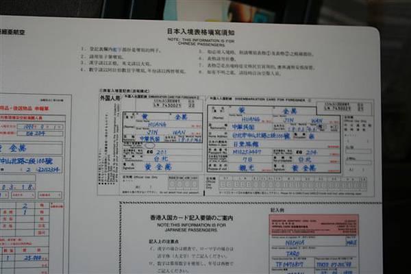 飛機上的入境填寫範例