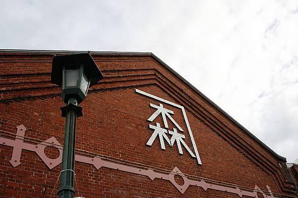 金森倉庫。