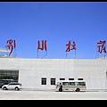 20070617拉薩機場.jpg