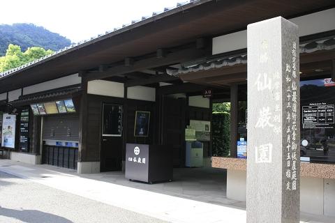 _MG_0373仙巖園入口.jpg