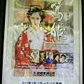 _MG_0346篤姬在民視播出的海報.jpg