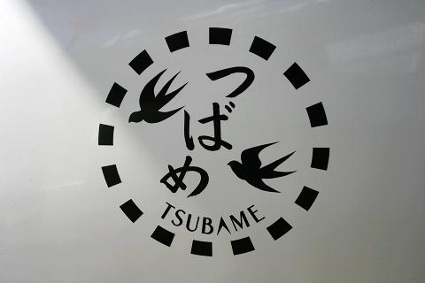 新幹線燕子號標誌.jpg