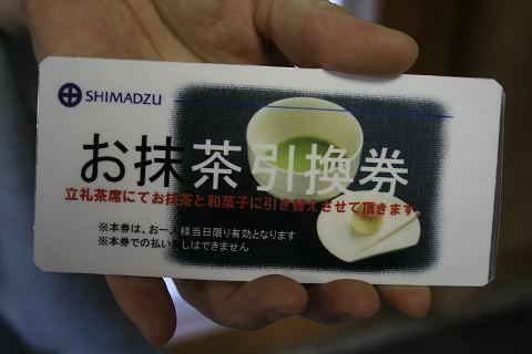 _MG_0217喝抹茶的兌換券.jpg