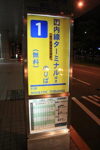 機場外等接駁巴士站牌