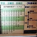 接駁巴士時刻表