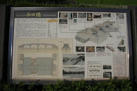 _MG_0377石橋紀念公園解說牌.jpg