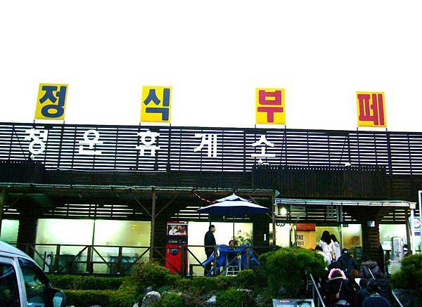 韓式自助餐吃到飽+火鍋