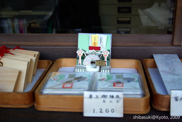 20091126_Kyoto-361_安井金比羅宮.JPG