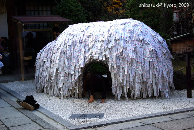 20091126_Kyoto-342_安井金比羅宮.JPG