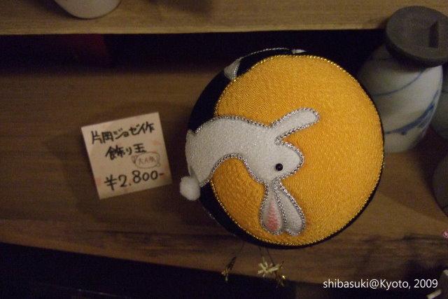20091126_Kyoto-438_先斗町.jpg