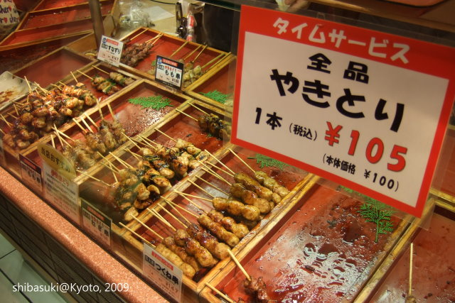 20091128_Kyoto-521_高島屋超市.jpg