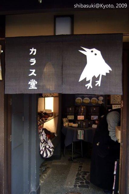 20091126_Kyoto-317_清水寺二年阪_1.jpg
