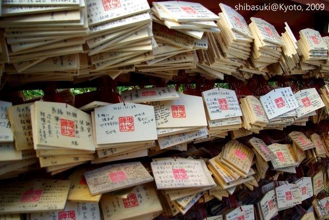 20091126_Kyoto-144_地主神社_1.JPG