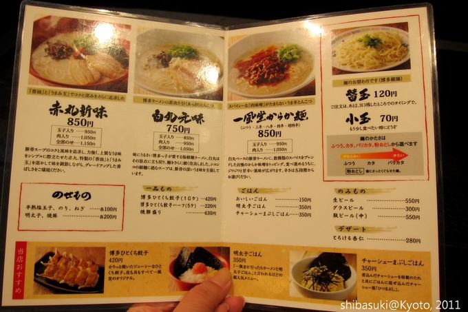 20110410_Kyoto-105_一風堂_1.JPG