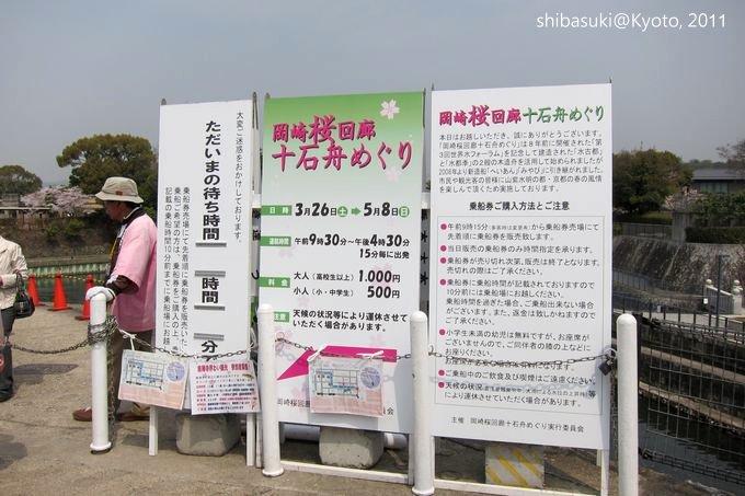 20110411_Kyoto-130_搭十石舟遊岡崎疏水道_1.JPG
