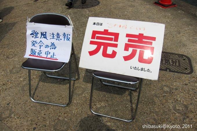 20110411_Kyoto-131_搭十石舟遊岡崎疏水道_1.JPG