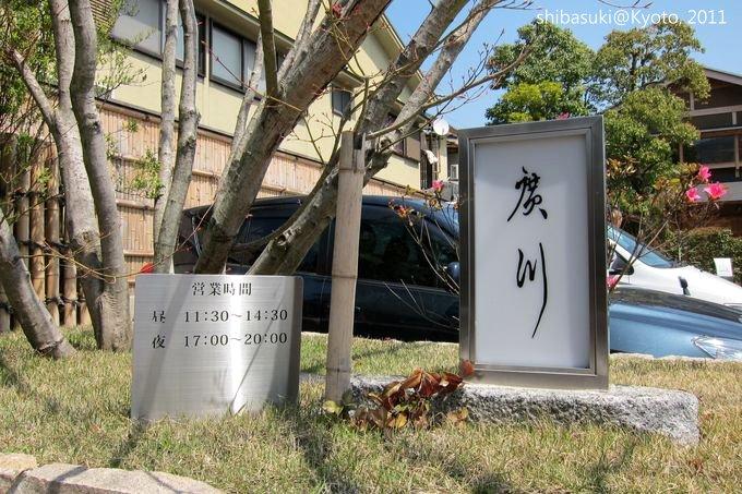 20110413_Kyoto-138_嵐山 廣川鰻魚飯_1.JPG