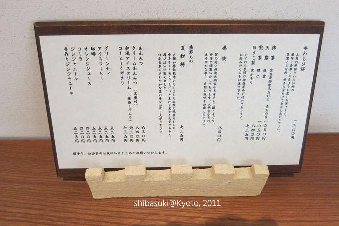 20110413_Kyoto-157_嵐山 老松_1.JPG