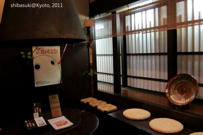 20110414_Kyoto-294_町家串燒_1.JPG